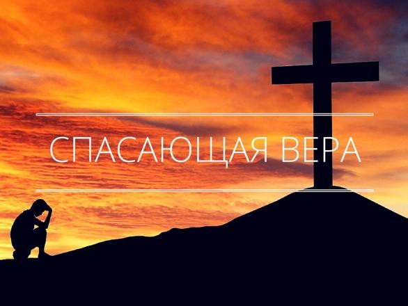 Спасающая вера в Бога