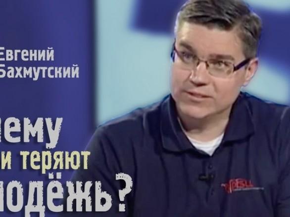 Евгений Бахмутский пастор