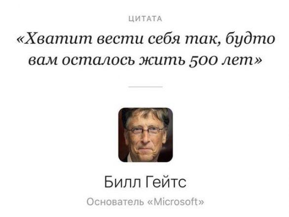 Билл Гейтс цитата.