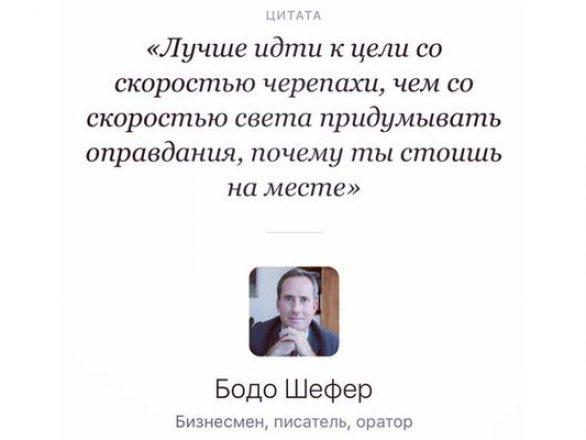Бодо Шефер цитата